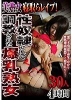 (pdz00106)[PDZ-106] 美熟女寝取らレイプ!性奴隷として調教された爆乳熟女 ダウンロード