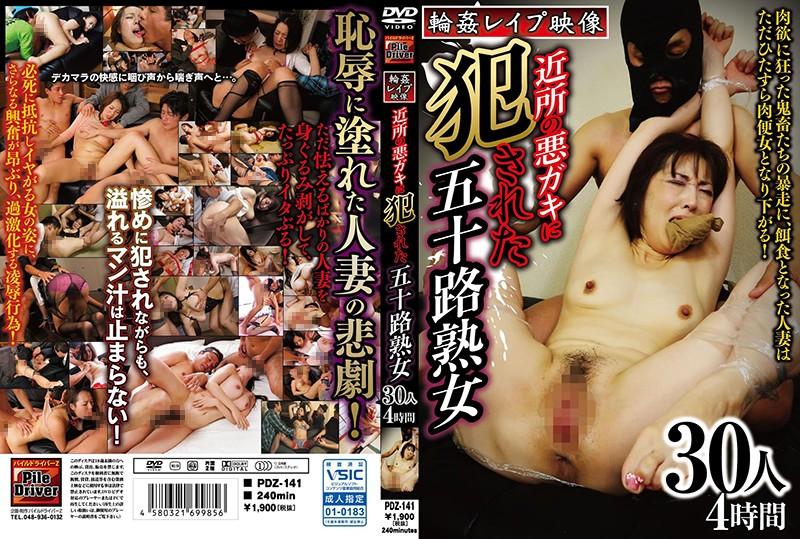 [PDZ-141] 輪姦レイプ映像 近所の悪ガキに犯された五十路熟女 嶋崎かすみ