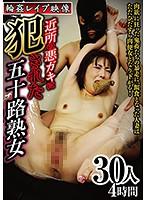 輪姦レイプ映像 近所の悪ガキに犯された五十路熟女 嶋崎かすみ ダウンロード
