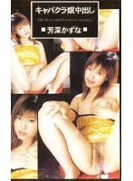 (pel004)[PEL-004] キャバクラ嬢中出し 芳深かずな ダウンロード