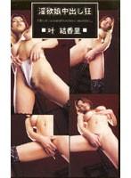 (pel005)[PEL-005] 淫欲娘中出し狂 叶結香里 ダウンロード