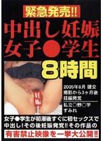 (pepx001)[PEPX-001] 中出し妊娠女子●学生 8時間 ダウンロード