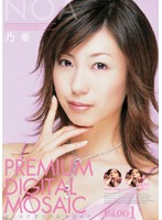プレミアデジタルモザイク Vol.001 乃亜 ダウンロード
