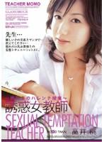 誘惑女教師~桃先生のハレンチ授業~高井桃