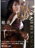 (pgd026)[PGD-026] グラマラス・セックス 穂花 ダウンロード
