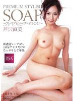 PREMIUM STYLISH SOAP 〜プレミアムソープへようこそ!〜 芹沢直美 ダウンロード