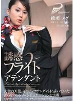 誘惑フライトアテンダント 綾瀬メグ ダウンロード