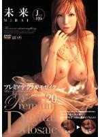 プレミアデジタルモザイク Vol.020 未来 ダウンロード