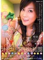 (pgd124)[PGD-124] オトナの変態●稚園 神谷姫 ダウンロード