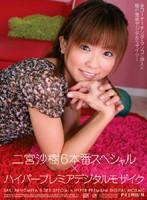 二宮沙樹6本番スペシャル×ハイパープレミアデジタルモザイク ダウンロード