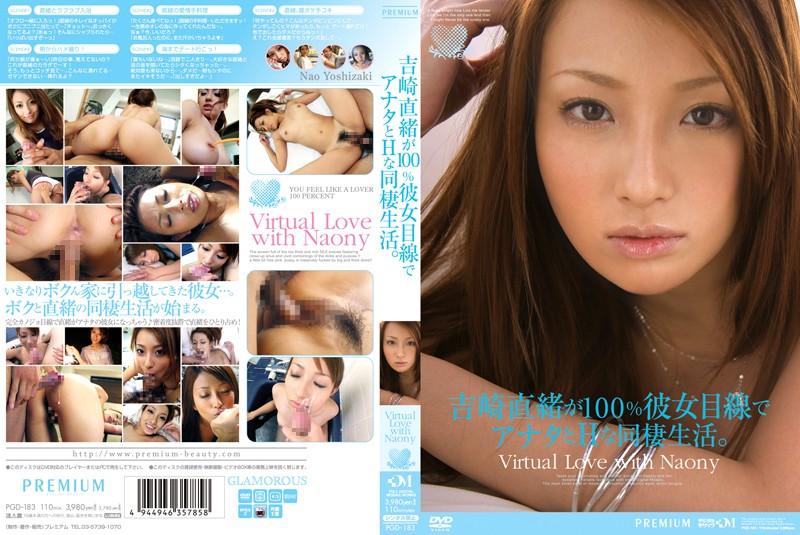 吉崎直緒が100%彼女目線でアナタとHな同棲生活。