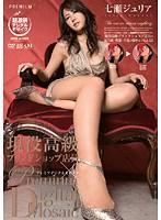現役高級ブランドショップ店員×プレミアデジタルモザイク 七瀬ジュリア ダウンロード
