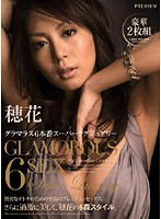 穂花グラマラス6本番スーパーラグジュアリー ダウンロード