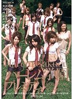 (pgd244)[PGD-244] ハーレム学園プレミアム VOL.3 ダウンロード