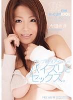 「Hカップ現役アイドルのパイズリとセックス。 片岡さき」のパッケージ画像