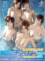 全裸系巨乳水泳部 チチショー2