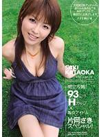 完全攻略!93cmHカップ×現役アイドル片岡さきスペシャル! ダウンロード
