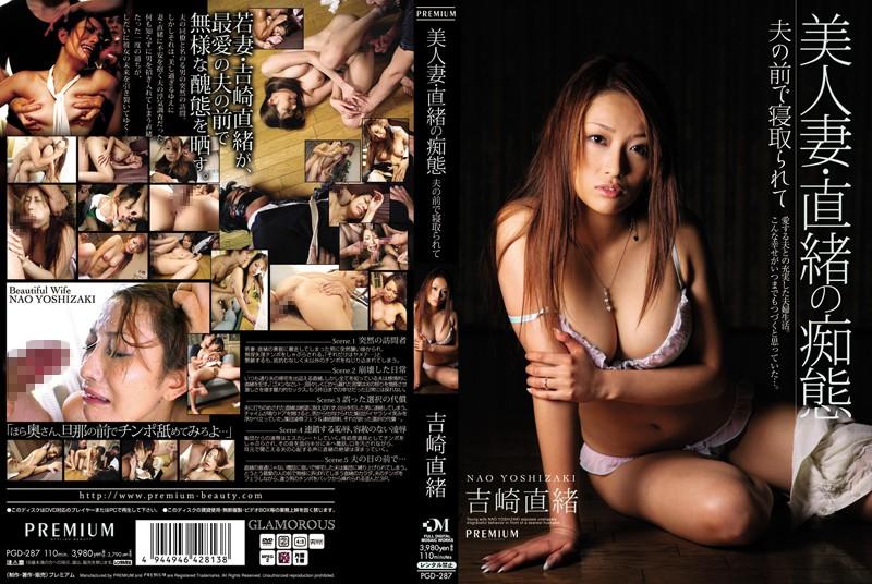 人妻、吉崎直緒出演の辱め無料熟女動画像。美人妻・直緒の痴態 夫の前で寝取られて 吉崎直緒