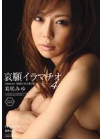 「哀願イラマチオ4 美咲みゆ」のパッケージ画像