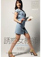 「誘惑女教師 光月夜也」のパッケージ画像