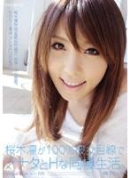 (pgd00354)[PGD-354] 桜木凛が100%彼女目線でアナタとHな同棲生活。 ダウンロード