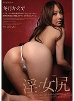 (pgd00363)[PGD-363] 淫・女尻 冬月かえで ダウンロード