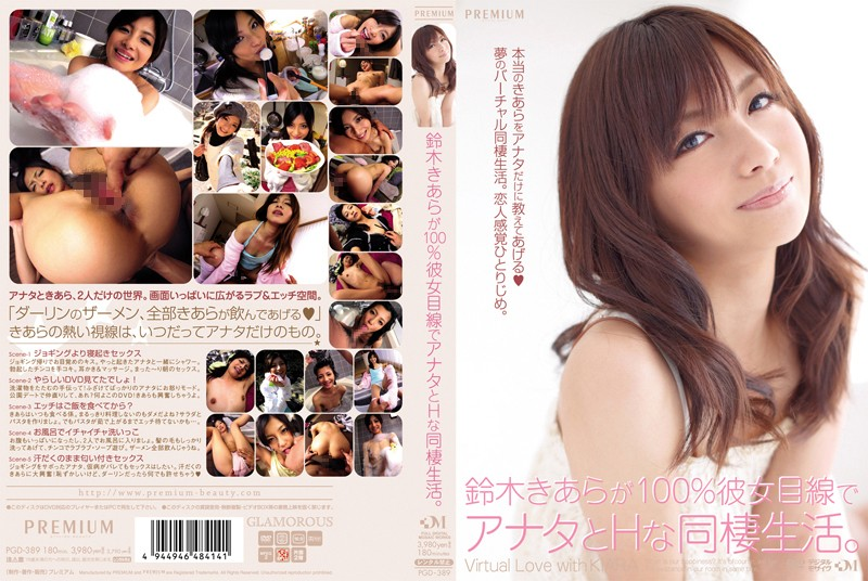 鈴木きあら 鈴木きあらが100%彼女目線でアナタとHな同棲生活。 動画書き起こし・レビューを読む