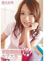 (pgd00464)[PGD-464] 家庭教師は女子大生 藤北彩香 ダウンロード