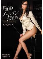 「悩殺ノーパン女教師 KAORI」のパッケージ画像