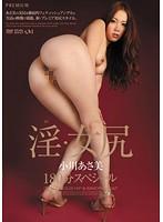 (pgd00511)[PGD-511] 淫・女尻 180分スペシャル 小川あさ美 ダウンロード