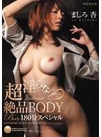 (pgd00516)[PGD-516] 超淫らな絶品BODY 180分スペシャル ましろ杏 ダウンロード