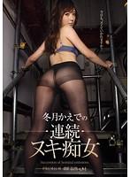 「冬月かえでの連続ヌキ痴女」のパッケージ画像