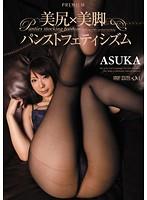 「美尻×美脚、パンストフェティシズム。 ASUKA」のパッケージ画像
