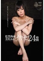 (pgd00547)[PGD-547] 監禁拘束美咲みゆイカセ24時間 ダウンロード