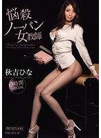 「悩殺ノーパン女教師 秋吉ひな」のパッケージ画像