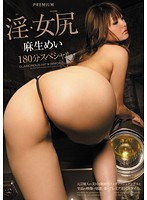 淫・女尻 麻生めい180分スペシャル