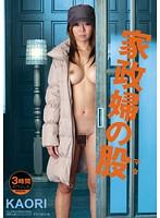 家政婦の股 KAORI ダウンロード