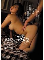 「お義姉さんの誘惑 ~淫らな兄嫁と、ひとつ屋根の下~ KAORI」のパッケージ画像
