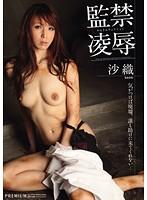(pgd00594)[PGD-594] 監禁凌辱 沙織 ダウンロード