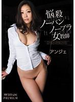 「悩殺ノーパンノーブラ女教師 アンジェ」のパッケージ画像
