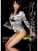 ノーパン女教師 3時間スペシャル ASUKA