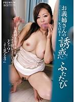「お義姉さんの誘惑 ふたたび KAORI」のパッケージ画像