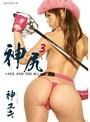 神尻3 ~SEX AND THE 尻~ 神ユキ