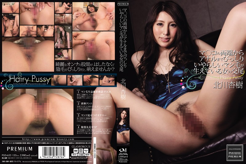 PGD-655 - Mating Kitagawa Anju A Woman Odious Man Cocked Hair Is Growing Even Anal From Both Ends Of The Co  Ma