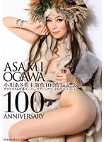 小川あさ美主演作100作品記念 グラマラス6本番スーパーラグジュアリー240分スペシャル