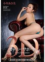 「3Dオナニーサポート 小川あさ美」のパッケージ画像