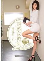 「誘惑女教師~美脚タイトスカート編~ 神波多一花」のパッケージ画像