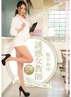 「誘惑女教師 ~淫乱タイトスカート編~ 桜井あゆ」のパッケージ画像