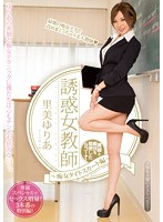 「誘惑女教師~痴女タイトスカート編~ 里美ゆりあ」のパッケージ画像