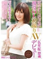 「現役OL 初撮りAVデビュー 一色里桜」のパッケージ画像